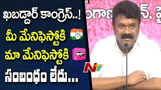 Talasani Explains About TRS Manifesto | Racks Congress Party for Allegations On Manifesto | NTV
