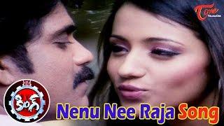 Nenu Nee Raja Song From King Movie   Akkineni Nagarjuna   Trisha