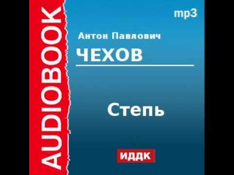 2000207 Аудиокнига. Чехов Антон Павлович. «Степь»