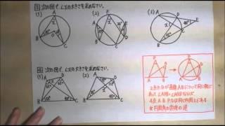 中3数学 5.円周角と中心角