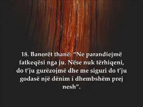 Surja Jasin ( Me Perkthim shqip )