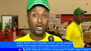Latest Ethiopian EBC News Pagume 01 2008 E.C