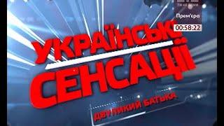 Дволикий батька: журналісти дізналися, чим живе сучасна Білорусь. Українські сенсації – 105 випуск