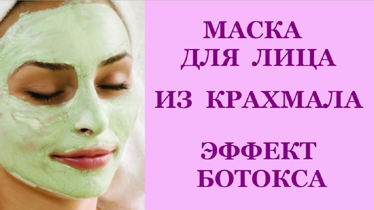 Супер маски от морщин для лица в домашних условиях
