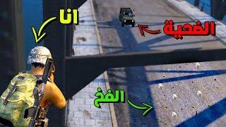 مقلب كمين الجسر في ببجي موبايل (الجزء الأول) 😂 PUBG MOBILE