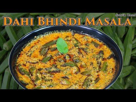 Dahi Bhindi Masala | Quick Recipe