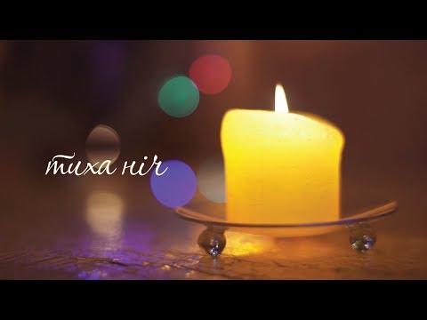 Шпилясті кобзарі – Тиха ніч (Silent Night)