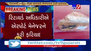Retired govt officer falls sick after eating stale sandwich at Ahmedabad airport- Tv9