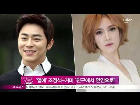 [Y-STAR] Jo Jung-Seok & Gu-Mi, from friends to couple (조정석-거미, 열애 인정 '친구에서 연인으로')