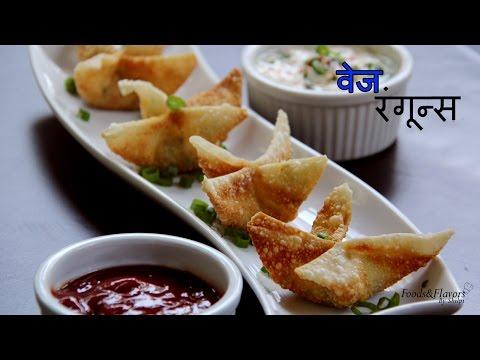 Cream cheese Wontons/ Rangoon- Easy Snacks Recipes for kids/Parties/Potluck-Quick Snacks Recipes