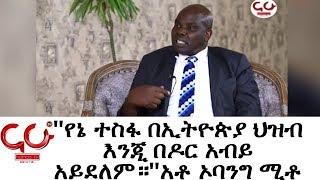 ETHIOPIA Interview With Obang Metho NAHOO TV
