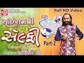 Sairam Dave Sairamni Selfie Part 2 New Gujarati Comedy 2017 Full HD Video mp3