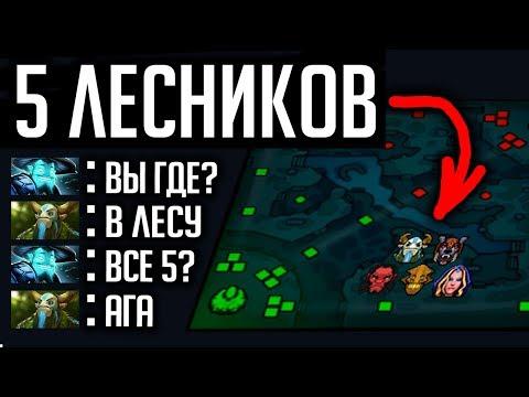 5 ЛЕСНИКОВ В ОДНОЙ КОМАНДЕ 10 МИНУТ ДОЛБЯТ ЛЕС   DOTA 2