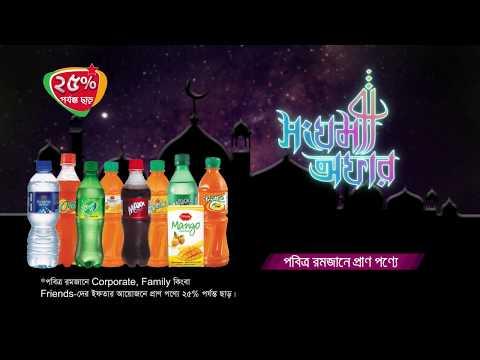 AMCL Ramadan Offer