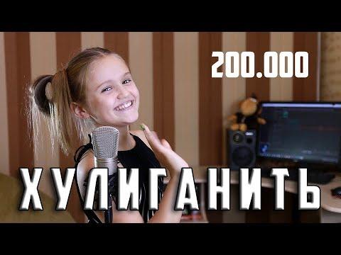 ХУЛИГАНИТЬ  (cover OPEN KIDS) |  Ксения Левчик  |  У меня 200.000 подписчиков. УРА !!!