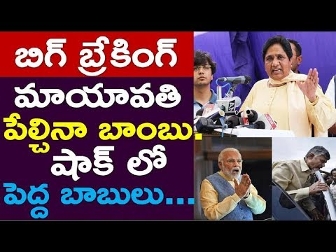 #Mayavathi Gave Big Shock To Pm #Modi And Apcm #Chandrababu | Indian Politics | Ys Jagan