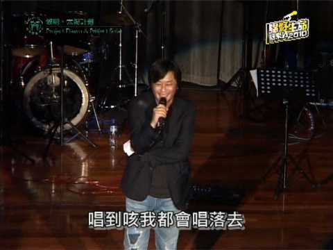 Dave Wang 王傑 - 一生何求(live)唱好生命音樂會2010 video