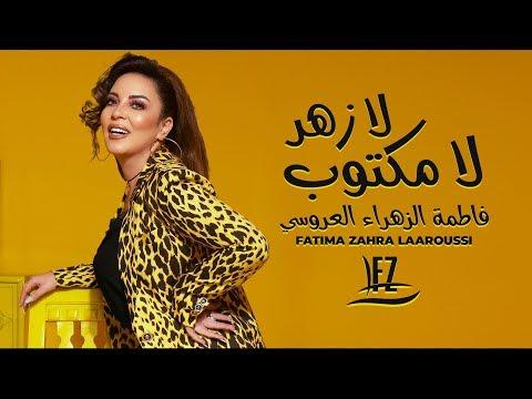 Fatima Zahra Laaroussi - La Zhar La Mektoub [Music Video] / فاطمة الزهراء العروسي - لا زهر لا مكتوب