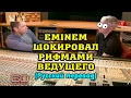 Eminem ШОКИРОВАЛ РИФМАМИ ВЕДУЩЕГО Русский перевод Eminem Words That Rhyme With Orange mp3