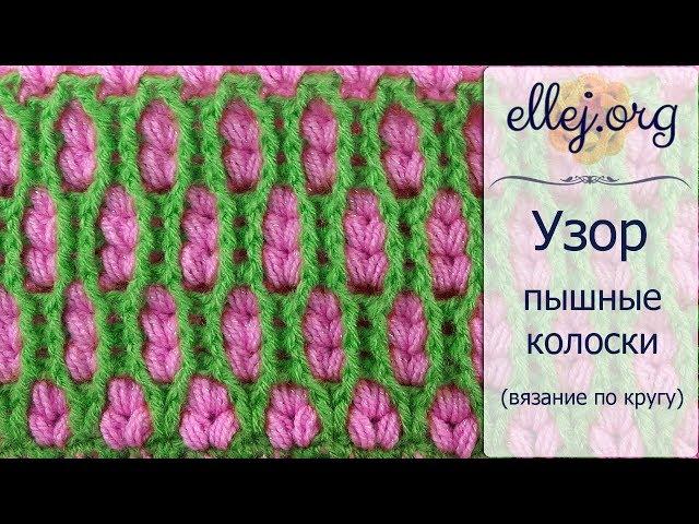 ♥ Вязание по кругу • Толстый двухцветный узор крючком колоски из пышных столбиков • Схема вязания