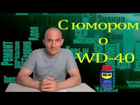 смазка вд40 или WD-40