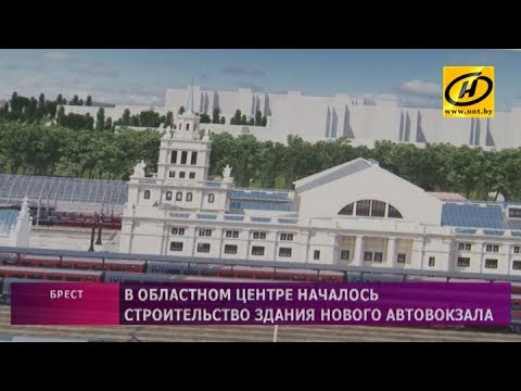Строительство здания нового автовокзала началось в Бресте