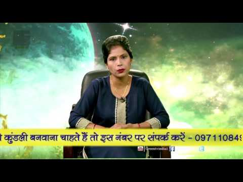 Krishi Aur Nakshatra - Weekly Predestined Of 30th April 2017 to 6th May 2017 Green TV