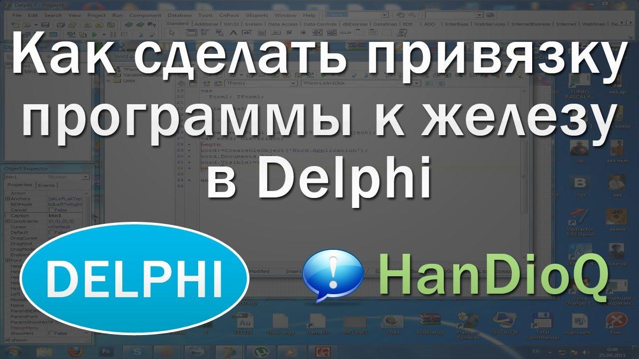 Привязка программы к железу Delphi. Часть 1 - YouTube