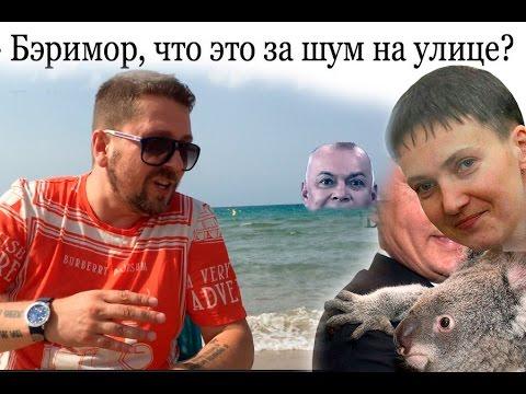 Посмеяться над русскими на лучшем канале страны