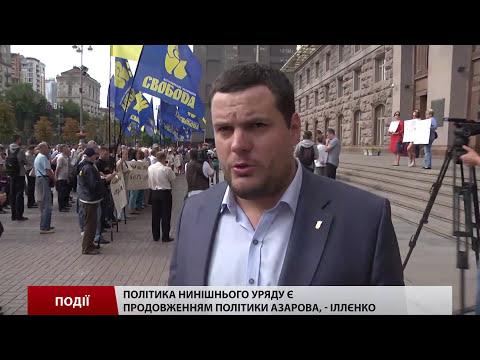 У Києві відбулося Віче соціальної справедливості