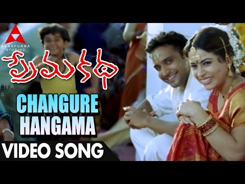 Changure Hangama Video Song - Premakatha Movie Songs - Sumanth - Antara Mali
