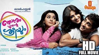Oh My Friend Full Movie 2017 | Siddharth , Hansika Motwani , Shruti Haasan | Romantic Movie