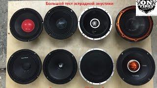 Большой тест акустики от Alphard, Edge, Swat, Ural.Как выбрать громкую акустику в машину?