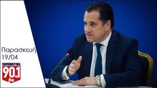Ο Άδωνις Γεωργιάδης στον Παναγιώτη Τζένο στα Παραπολιτικά FM 90,1 19/04/2019