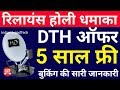 Reliance होली ऑफर 5 साल DTH फ्री | Reliance DTH Holi Offer free DTH for 5 Year thumbnail