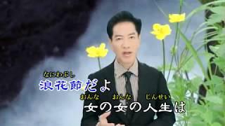 David Young Naniwa Bushi Dayo Jinsei Iwa Version
