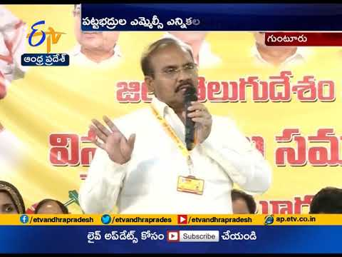 TDP leaders Meet Guntur | Ministers Attend