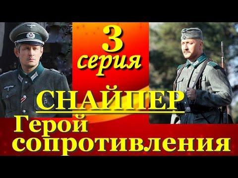 Снайпер: Герой сопротивления.3серия из4. Хороший сериал 2015