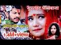 "New nepali Panche baja 2074 2017 Aanshu ko Mulya By Prem Sapkota ""Sonu"" & Purna kala B.C."