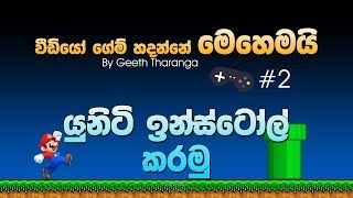 How to make a Video Game - 02 - Installing Unity - Sinhala Tutorial