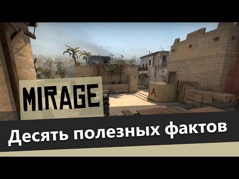 10 фактов о Mirage