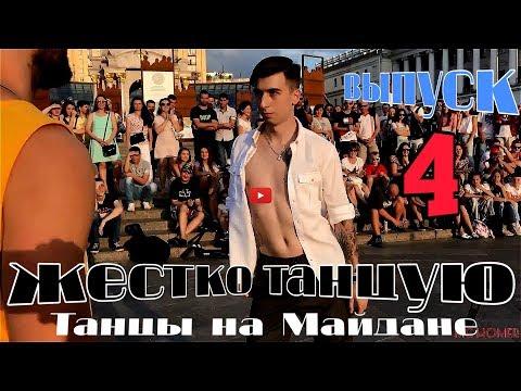 танцы( уличные батлы) на Майдане Независимости.4  выпуск