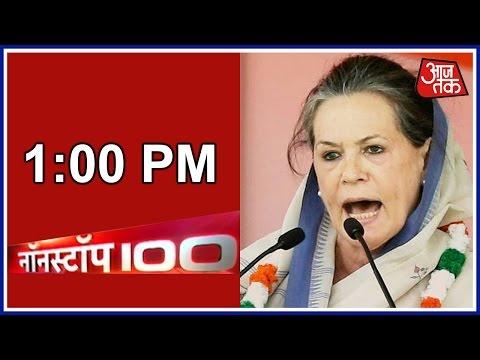 Non-stop 100: Sonia Gandhi Dares Govt To Prove AgustaWestland Link & More