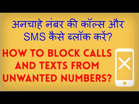 How To Block Unwanted Calls And Texts On Mobile? Hindi Video By Kya Kaise. video