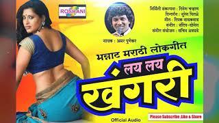 लय लय खंगरी - Lay Lay Khangari - Marathi Lokgeet - ROSHANI MUSIC PUNE /  Singar - Amar Punekar