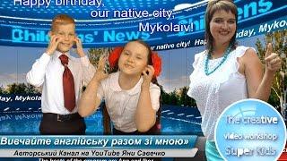 З Днем народження, місто Миколаїв! Happy birthday,  our city Mykolaiv!