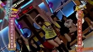 [HQ]20100804康熙來了-新一代宅男女神舞蹈爭霸戰(下)part2