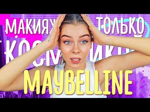 МЕГА ОБЗОР!! Новинки от MAYBELLINE - Я В ШОКЕ!!   Ира Блан