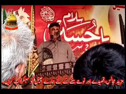 Zakir Haji Nasir Abbas Notak 14 March 2018 Jalla Bala Sahiwal Sargodha(FAROGH E AZADARI) thumbnail