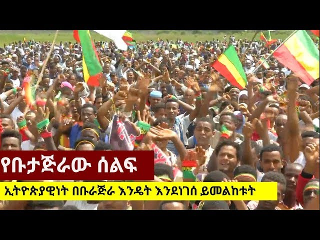 STV Daily Ethiopian News July 2, 2018